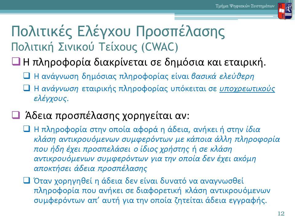 Πολιτικές Ελέγχου Προσπέλασης Πολιτική Σινικού Τείχους (CWAC)  Η πληροφορία διακρίνεται σε δημόσια και εταιρική.