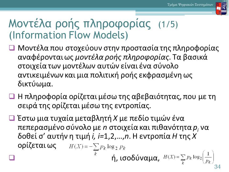 Μοντέλα ροής πληροφορίας (1/5) (Information Flow Models)  Μοντέλα που στοχεύουν στην προστασία της πληροφορίας αναφέρονται ως μοντέλα ροής πληροφορίας.