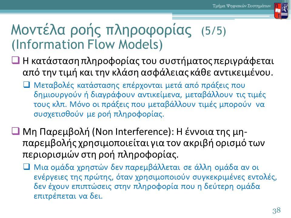 Μοντέλα ροής πληροφορίας (5/5) (Information Flow Models)  Η κατάσταση πληροφορίας του συστήματος περιγράφεται από την τιμή και την κλάση ασφάλειας κάθε αντικειμένου.