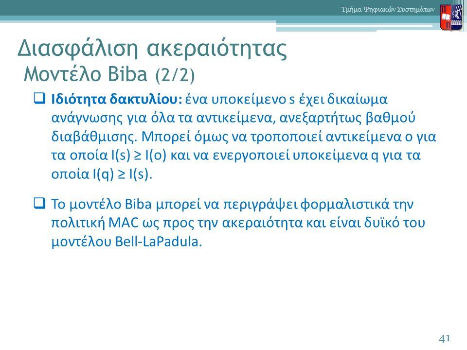 Διασφάλιση ακεραιότητας Μοντέλο Biba (2/2)  Ιδιότητα δακτυλίου: ένα υποκείμενο s έχει δικαίωμα ανάγνωσης για όλα τα αντικείμενα, ανεξαρτήτως βαθμού διαβάθμισης.