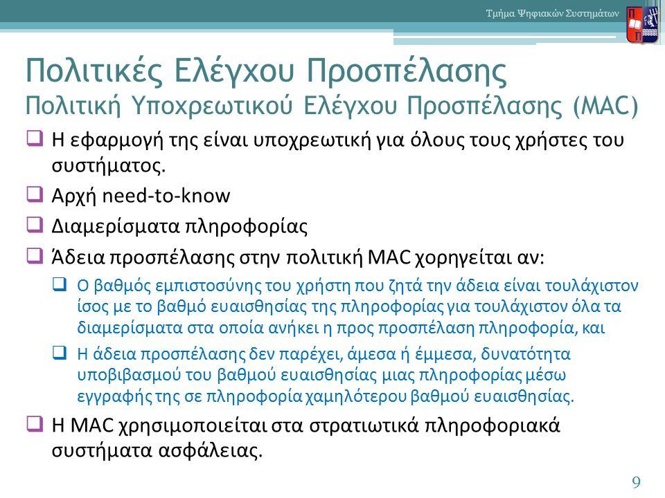 Πολιτικές Ελέγχου Προσπέλασης Πολιτική Υποχρεωτικού Ελέγχου Προσπέλασης (MAC)  Η εφαρμογή της είναι υποχρεωτική για όλους τους χρήστες του συστήματος.