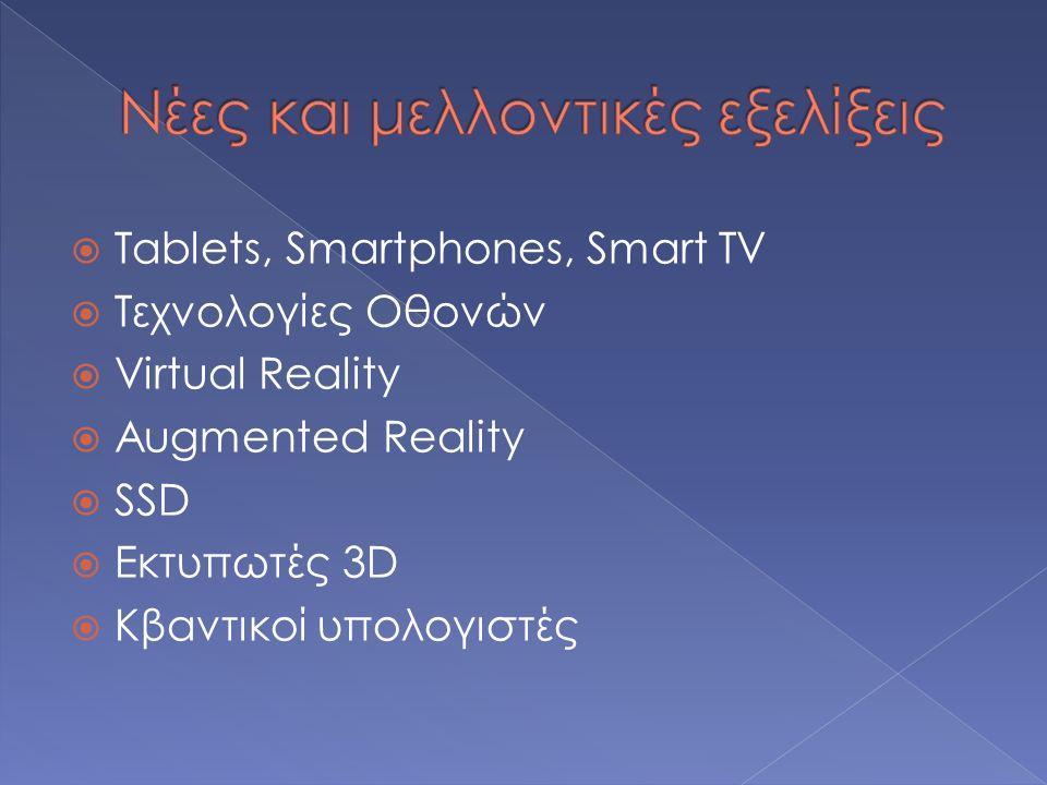  Tablets, Smartphones, Smart TV  Τεχνολογίες Οθονών  Virtual Reality  Augmented Reality  SSD  Εκτυπωτές 3D  Κβαντικοί υπολογιστές