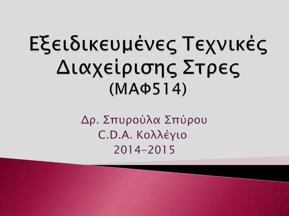  Κοσμίδου, Τ.& Μαλαματίδου, Ε. (2009).