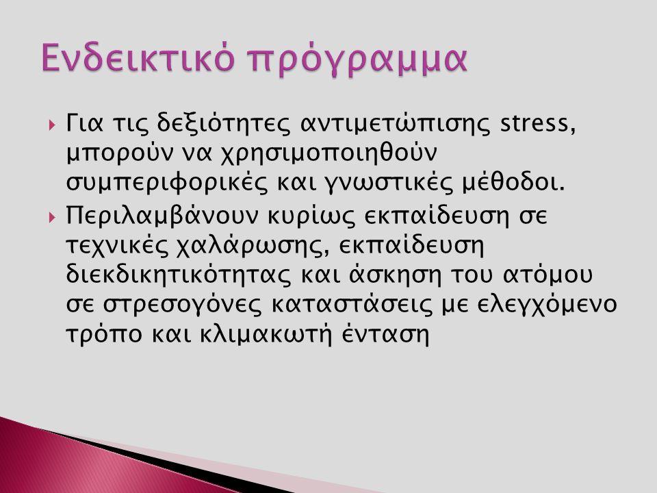  Για τις δεξιότητες αντιμετώπισης stress, μπορούν να χρησιμοποιηθούν συμπεριφορικές και γνωστικές μέθοδοι.