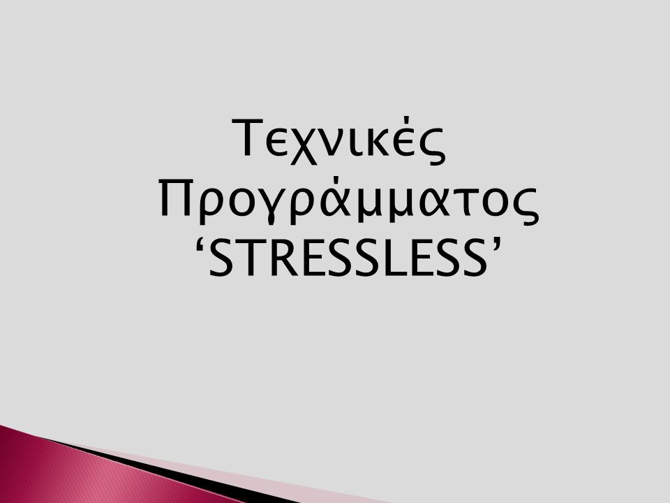 Τεχνικές Προγράμματος 'STRESSLESS'