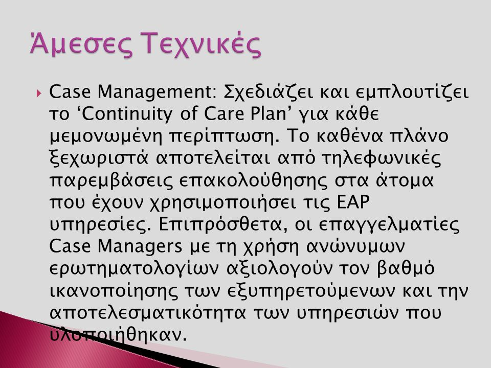  Case Management: Σχεδιάζει και εμπλουτίζει το 'Continuity of Care Plan' για κάθε μεμονωμένη περίπτωση.