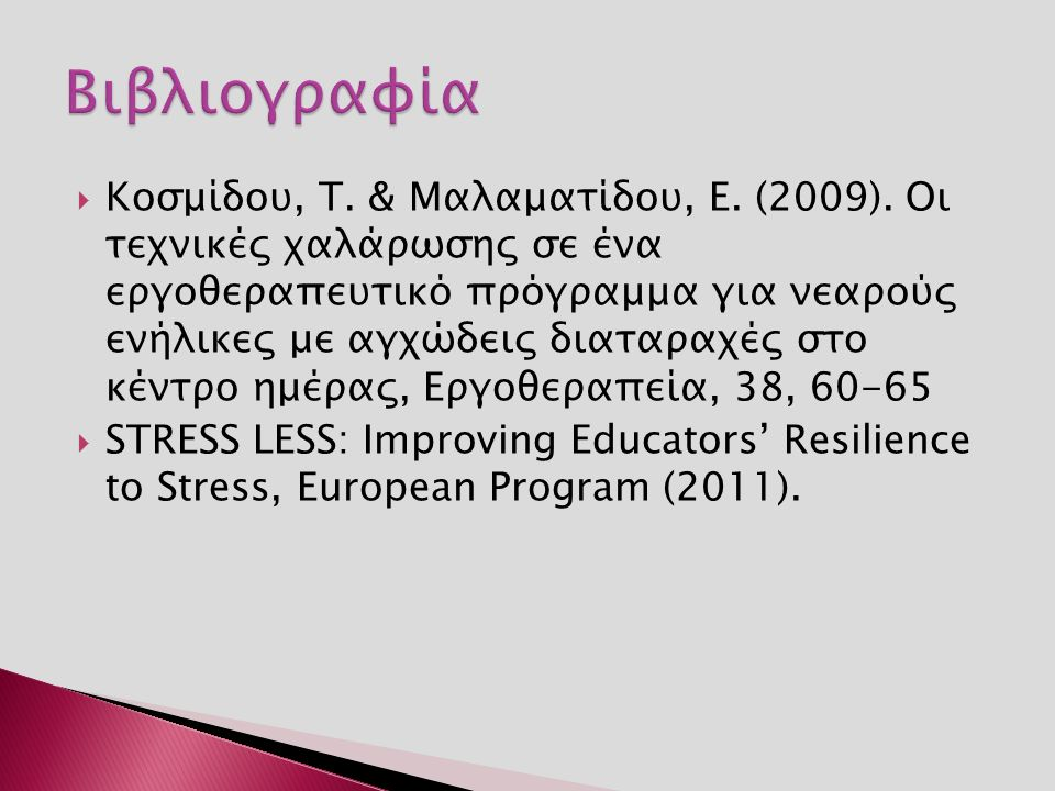  Κοσμίδου, Τ. & Μαλαματίδου, Ε. (2009).