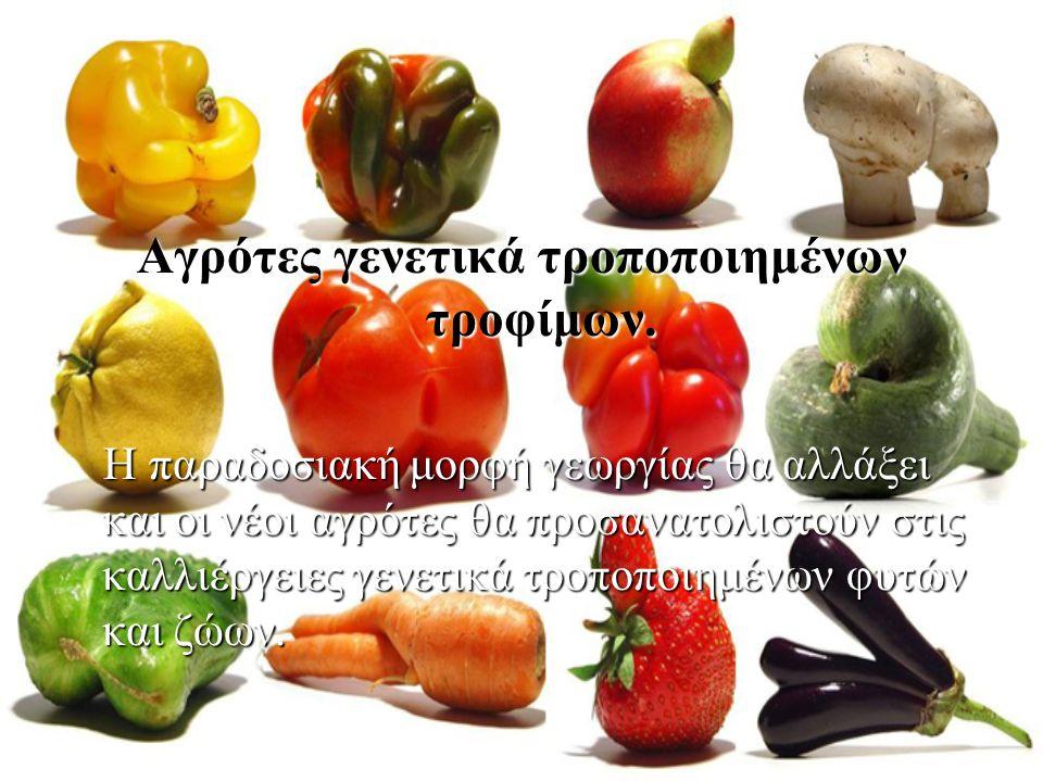 Αγρότες γενετικά τροποποιημένων τροφίμων.
