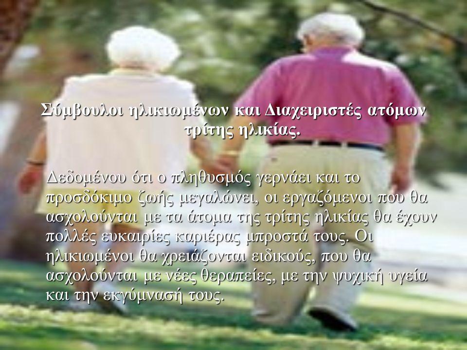 Σύμβουλοι ηλικιωμένων και Διαχειριστές ατόμων τρίτης ηλικίας.