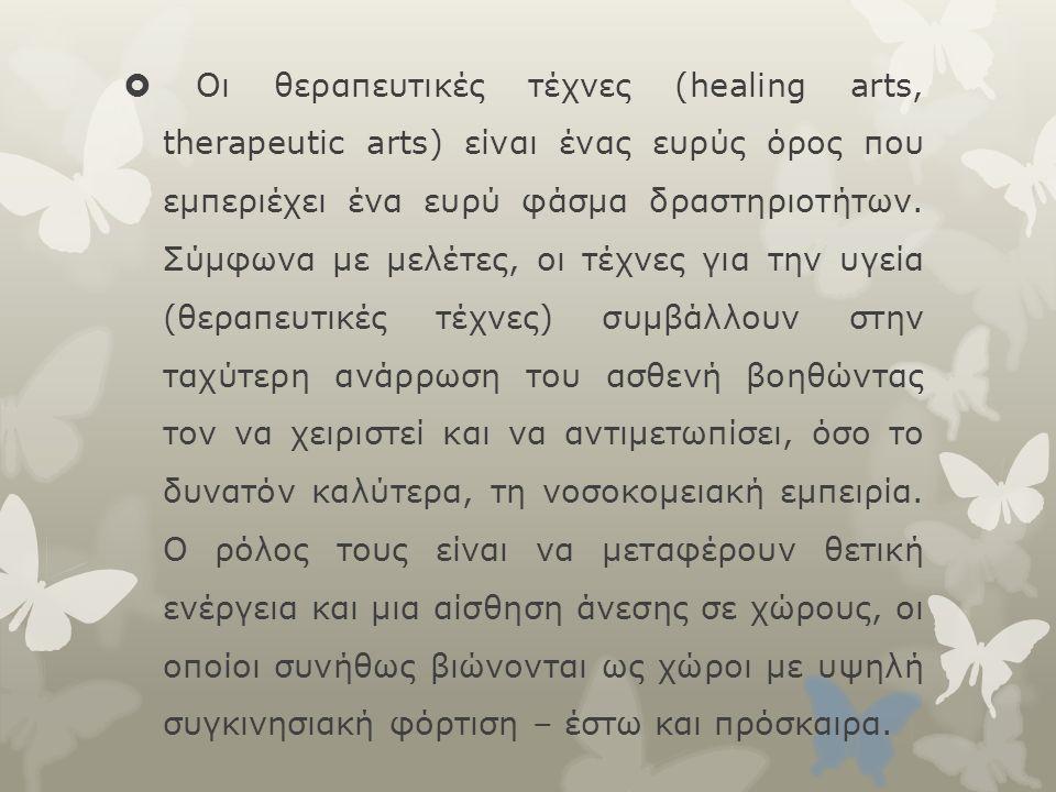  Οι θεραπευτικές τέχνες (healing arts, therapeutic arts) είναι ένας ευρύς όρος που εµπεριέχει ένα ευρύ φάσµα δραστηριοτήτων.