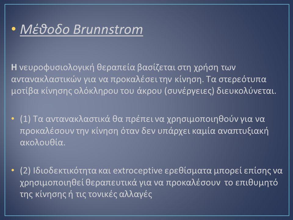 Μέθοδο Brunnstrom Η νευροφυσιολογική θεραπεία βασίζεται στη χρήση των αντανακλαστικών για να προκαλέσει την κίνηση.