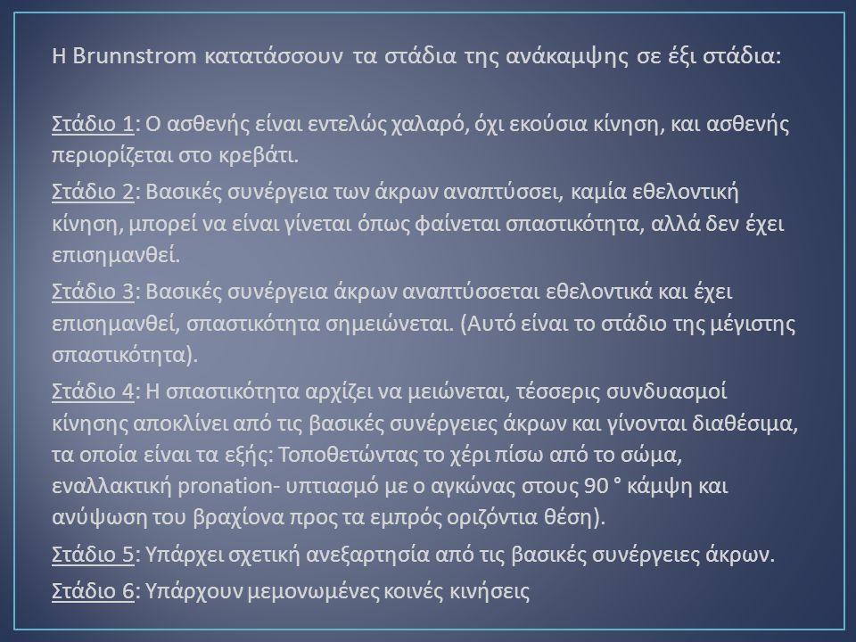 Η Brunnstrom κατατάσσουν τα στάδια της ανάκαμψης σε έξι στάδια : Στάδιο 1: Ο ασθενής είναι εντελώς χαλαρό, όχι εκούσια κίνηση, και ασθενής περιορίζεται στο κρεβάτι.