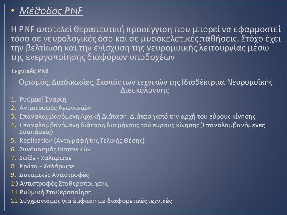 Μέθοδος PNF Η PNF αποτελεί θεραπευτική προσέγγιση που μπορεί να εφαρμοστεί τόσο σε νευρολογικές όσο και σε μυοσκελετικές παθήσεις.