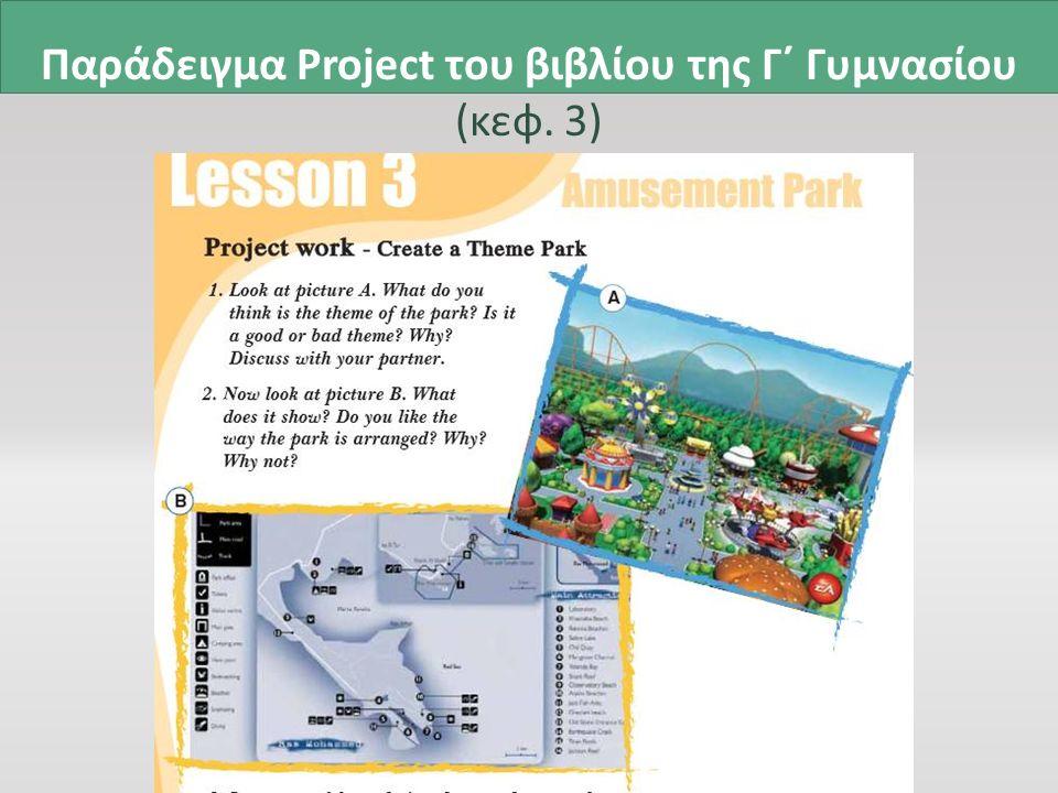 Παράδειγμα Project του βιβλίου της Γ΄ Γυμνασίου (κεφ. 3)