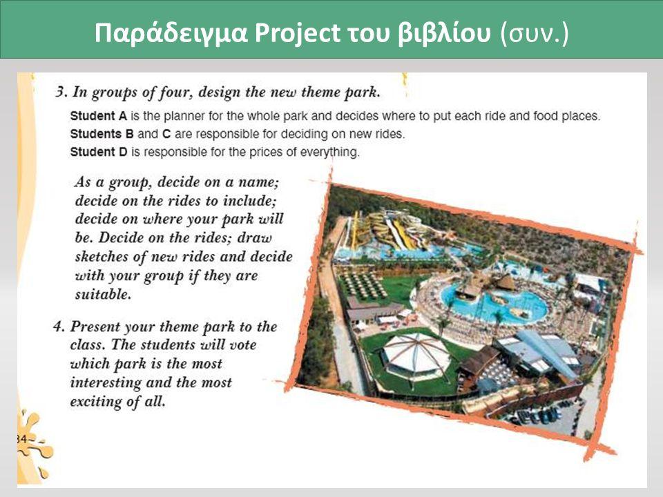 Παράδειγμα Project του βιβλίου (συν.)