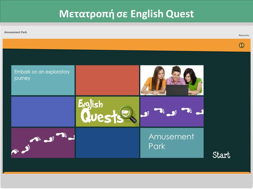 Μετατροπή σε English Quest