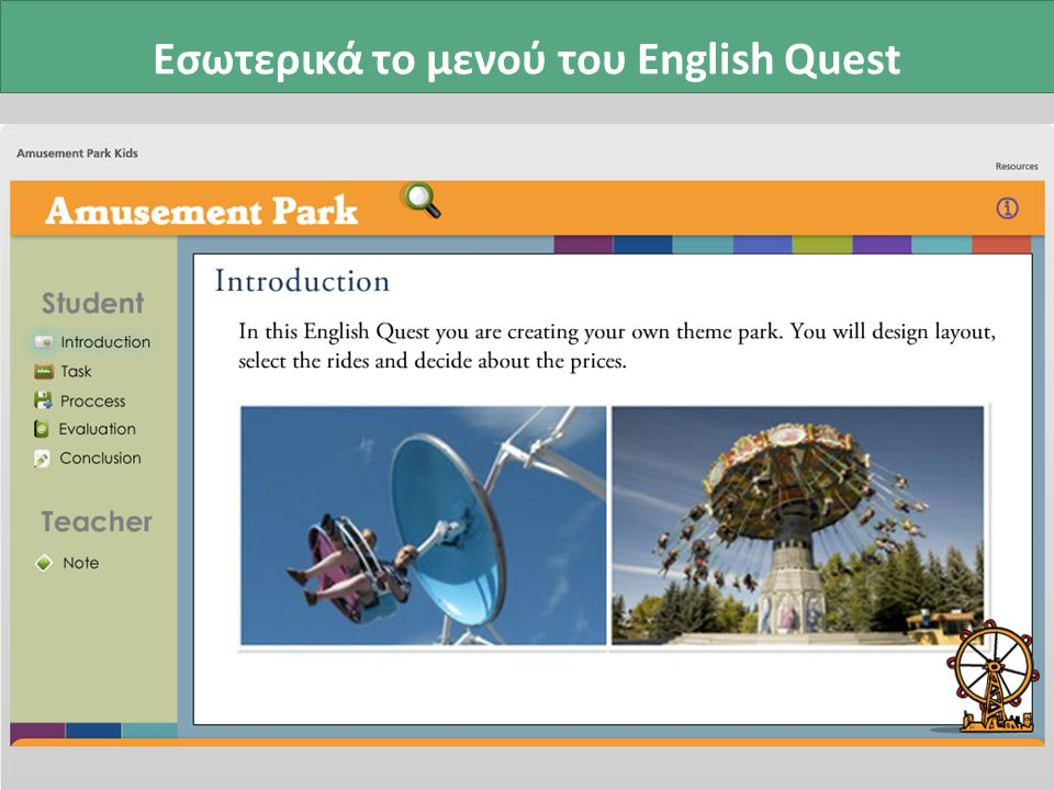 Εσωτερικά το μενού του English Quest
