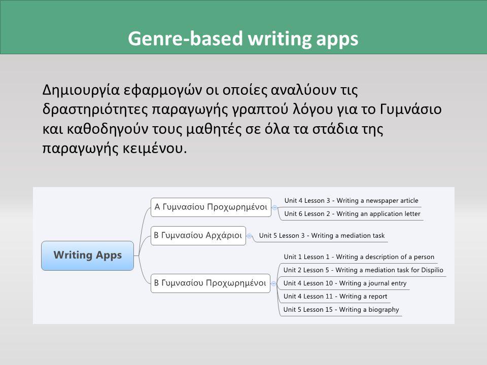 Δημιουργία εφαρμογών οι οποίες αναλύουν τις δραστηριότητες παραγωγής γραπτού λόγου για το Γυμνάσιο και καθοδηγούν τους μαθητές σε όλα τα στάδια της παραγωγής κειμένου.