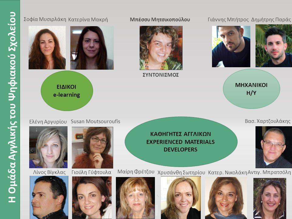 Η Ομάδα Αγγλικής του Ψηφιακού Σχολείου ΕΙΔΙΚΟΙ e-learning Σοφία Μυσιρλάκη ΜΗΧΑΝΙΚΟΙ Η/Υ Γιάννης Μπήτρος Μπέσσυ Μητσικοπούλου ΚΑΘΗΓΗΤΕΣ ΑΓΓΛΙΚΩΝ EXPERIENCED MATERIALS DEVELOPERS Ελένη Αργυρίου Susan Moutsouroufis Λίνος Βίγκλας Μαίρη Φρέτζου Γιούλη Γύφτουλα Χρυσάνθη ΣωτηρίουΚατερ.