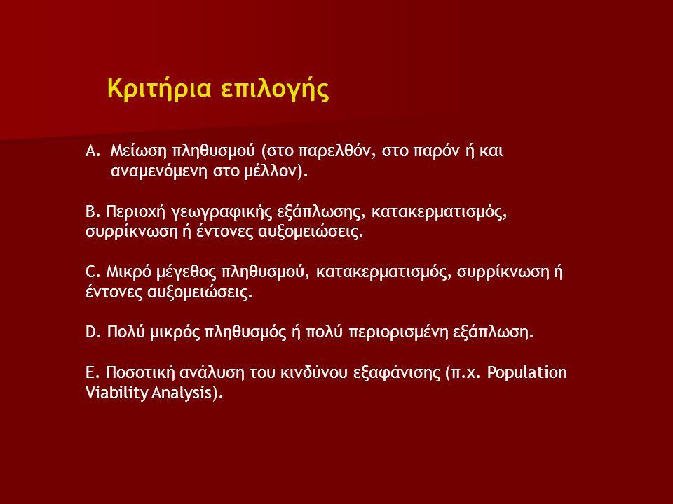 Κριτήρια επιλογής A.Μείωση πληθυσμού (στο παρελθόν, στο παρόν ή και αναμενόμενη στο μέλλον).