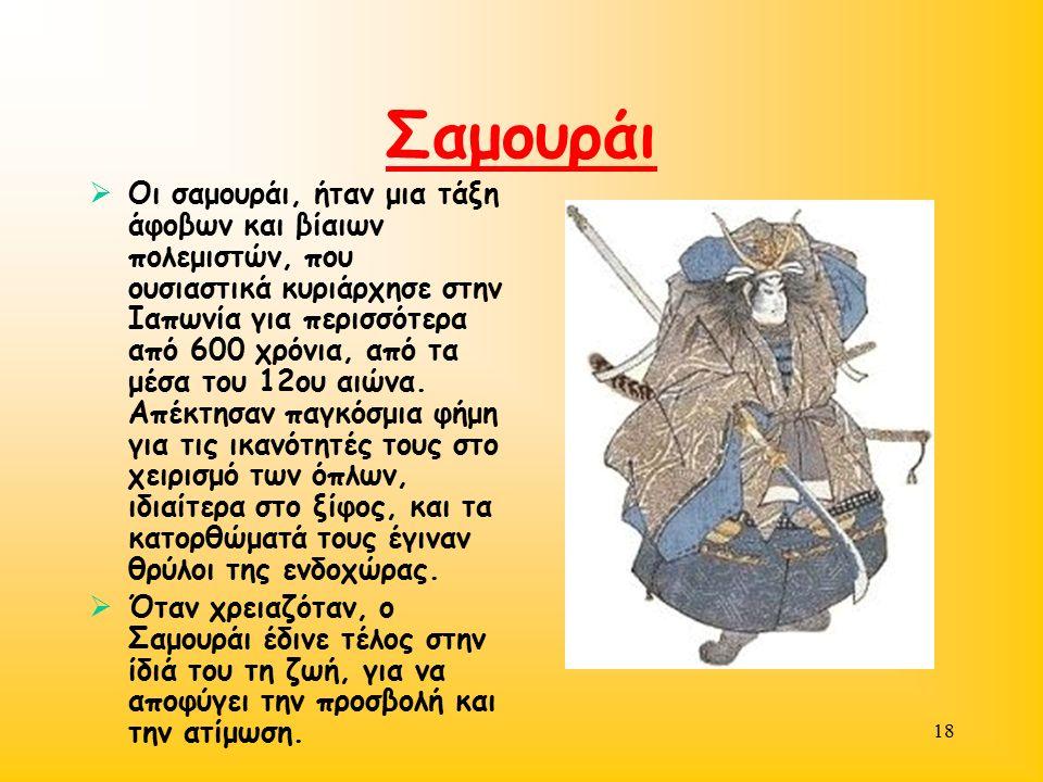 17 Παγόδα  Η Παγόδα είναι Ινδική λέξη και σημαίνει ναός της Βουδιστικής λατρείας.