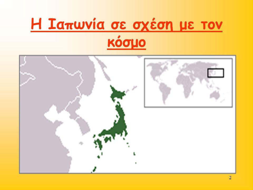 2 H Ιαπωνία σε σχέση με τον κόσμο