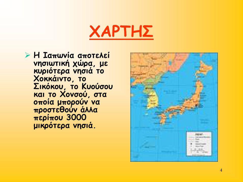 3 Γενικά στοιχεία  Πρωτεύουσα: Τόκιο  Επίσημη γλώσσα: Iαπωνικά  Αυτοκράτορας: Ακιχίτο  Πρωθυπουργός: Σίνζο Άμπε  Πληθυσμός: 127 417 244  Νόμισμα: Γιεν
