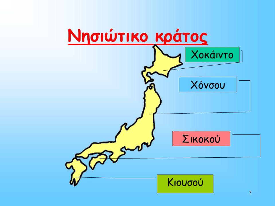 4 ΧΑΡΤΗΣ  Η Ιαπωνία αποτελεί νησιωτική χώρα, με κυριότερα νησιά το Χοκκάιντο, το Σικόκου, το Κυούσου και το Χονσού, στα οποία μπορούν να προστεθούν άλλα περίπου 3000 μικρότερα νησιά.