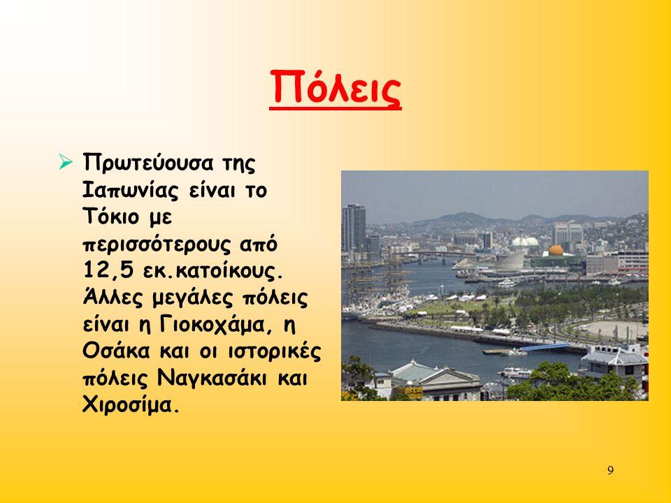 9 Πόλεις  Πρωτεύουσα της Ιαπωνίας είναι το Τόκιο με περισσότερους από 12,5 εκ.κατοίκους.