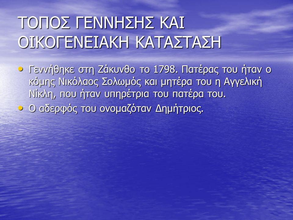 ΤΟΠΟΣ ΓΕΝΝΗΣΗΣ ΚΑΙ ΟΙΚΟΓΕΝΕΙΑΚΗ ΚΑΤΑΣΤΑΣΗ Γεννήθηκε στη Ζάκυνθο το 1798.