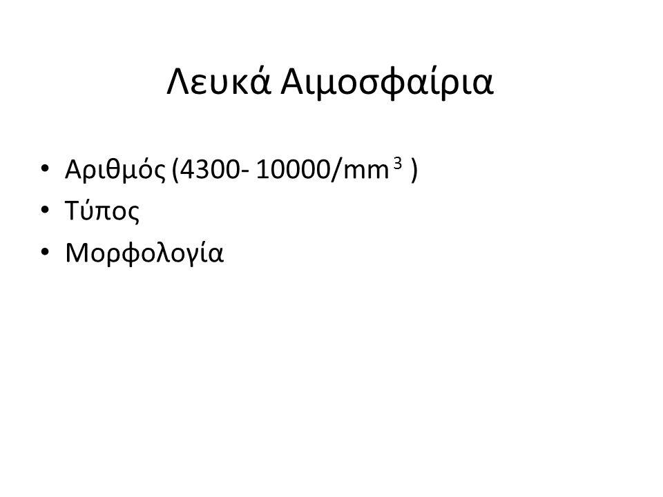 Λευκά Αιμοσφαίρια Αριθμός (4300- 10000/mm 3 ) Τύπος Μορφολογία