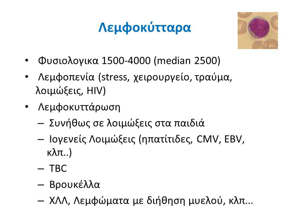 Λεμφοκύτταρα Φυσιολογικα 1500-4000 (median 2500) Λεμφοπενία (stress, χειρουργείο, τραύμα, λοιμώξεις, HIV) Λεμφοκυττάρωση – Συνήθως σε λοιμώξεις στα πα