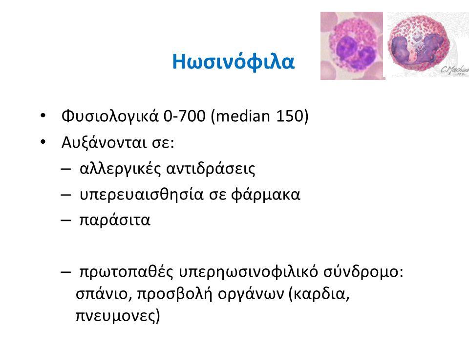 Ηωσινόφιλα Φυσιολογικά 0-700 (median 150) Αυξάνονται σε: – αλλεργικές αντιδράσεις – υπερευαισθησία σε φάρμακα – παράσιτα – πρωτοπαθές υπερηωσινοφιλικό