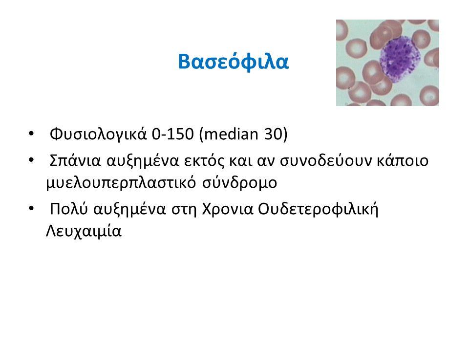 Βασεόφιλα Φυσιολογικά 0-150 (median 30) Σπάνια αυξημένα εκτός και αν συνοδεύουν κάποιο μυελουπερπλαστικό σύνδρομο Πολύ αυξημένα στη Χρονια Ουδετεροφιλ