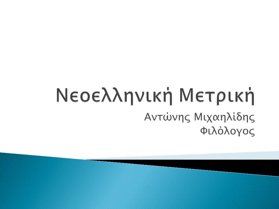 Αντώνης Μιχαηλίδης Φιλόλογος