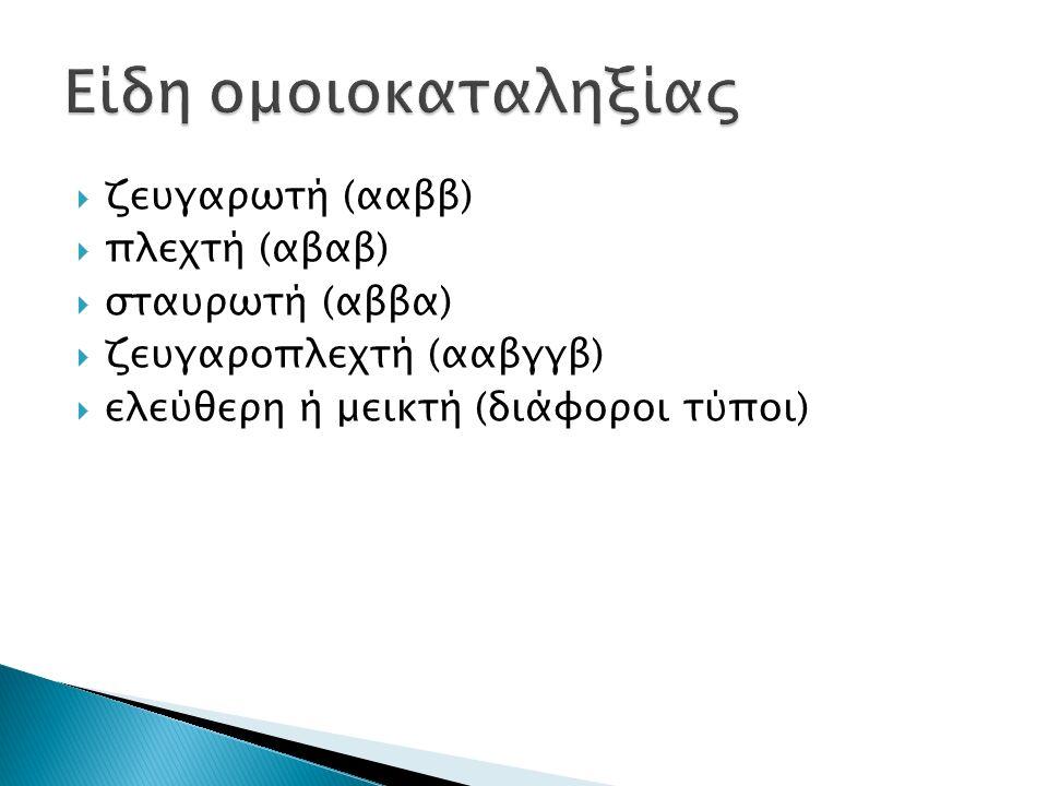  ζευγαρωτή (ααββ)  πλεχτή (αβαβ)  σταυρωτή (αββα)  ζευγαροπλεχτή (ααβγγβ)  ελεύθερη ή μεικτή (διάφοροι τύποι)
