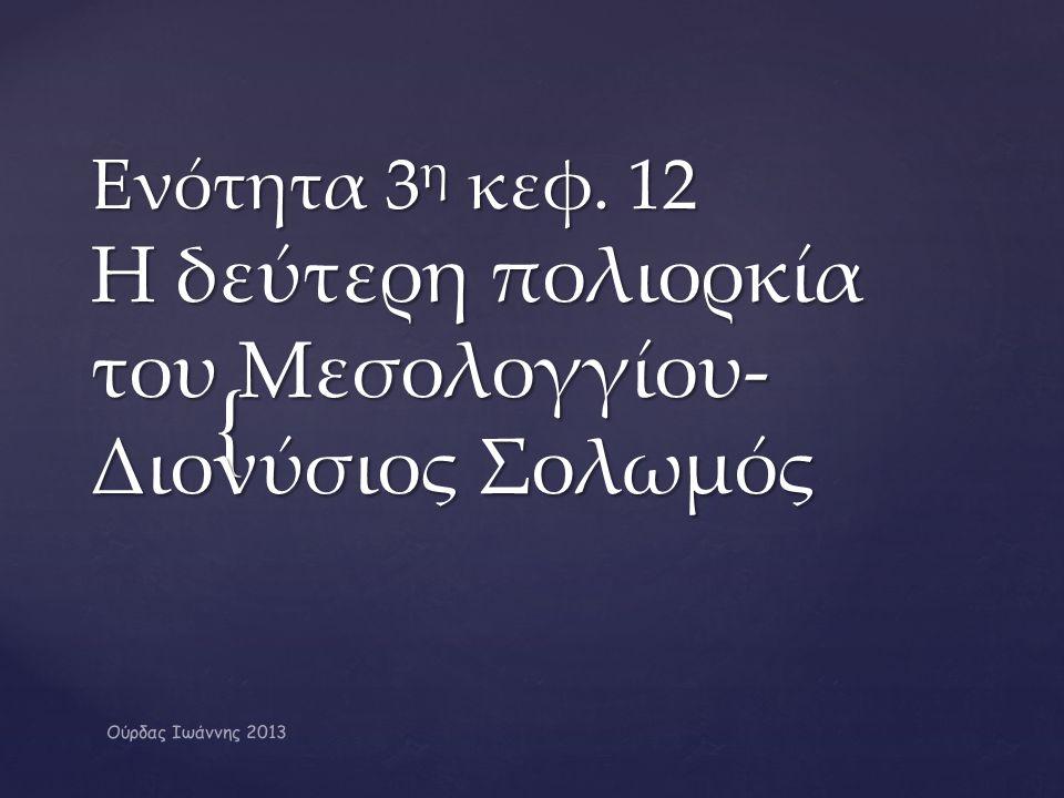 Τον Απρίλιο του 1825 ξεκίνησε η δεύτερη πολιορκία του Μεσολογγίου αρχικά από τον Κιουταχή και στη συνέχεια από τον Ιμπραήμ Πασά.