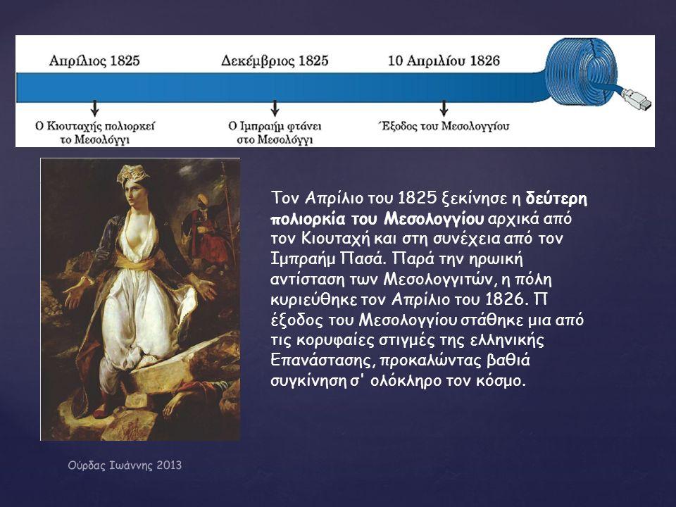 Μεχμέτ Ρεσίτ πασάς ή αλλιώς γνωστός ως Κιουταχής Τον Απρίλιο του 1825 ο Κιουταχής ξεκινά από τη Λάρισα και κατευθύνεται στο Μεσολόγγι.