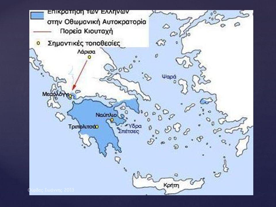 Το Μεσολόγγι βρισκόταν σε μια πλεονεκτική θέση Περιβαλλόταν από λιμνοθάλασσα, κάποιο τμήμα του περιβαλλόταν από μικρό τείχος και ήταν οχυρωμένο με τάφρους γεμάτες με νερό.
