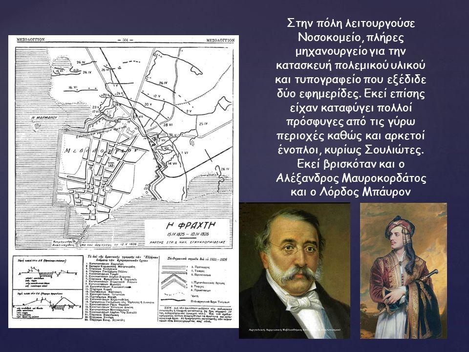 Η πολιορκία κράτησε ένα χρόνο.Οι έλληνες απέκρουσαν με επιτυχία τις επιθέσεις των Τούρκων.