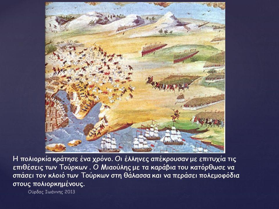 Οι πολιορκημένοι αγωνιστές μάλιστα, με τη στήριξη του Καραϊσκάκη και άλλων οπλαρχηγών της Ανατολικής Στερεάς, επιτέθηκαν συντονισμένα στον στρατό του Κιουταχή, που αναγκάστηκε να υποχωρήσει.