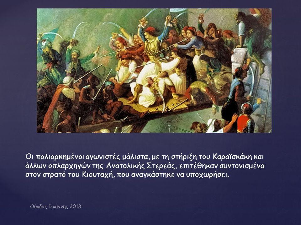 Ο Ιμπραήμ έφτασε στο Μεσολόγγι για να βοηθήσει στην πολιορκία.