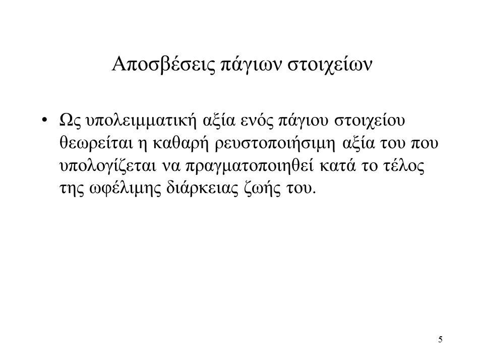16 Παράδειγμα 2 (συνέχεια) Θα χρεώσουμε τον λογαριασμό (33) Χρεώστες με 2.000 (5.000*40%) (και τον δευτεροβάθμιο λογαριασμό (33.14) Ελληνικό δημόσιο-λοιπές απαιτήσεις) και Θα πιστώσουμε τον λογαριασμό (41) Αποθεματικά-Διαφορές αναπροσαρμογής- Επιχορηγήσεις επενδύσεων με 2.000 (και τον δευτεροβάθμιο λογαριασμό (41.10) Επιχορηγήσεις πάγιων επενδύσεων)