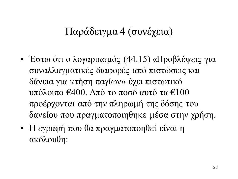 58 Παράδειγμα 4 (συνέχεια) Έστω ότι ο λογαριασμός (44.15) «Προβλέψεις για συναλλαγματικές διαφορές από πιστώσεις και δάνεια για κτήση παγίων» έχει πισ