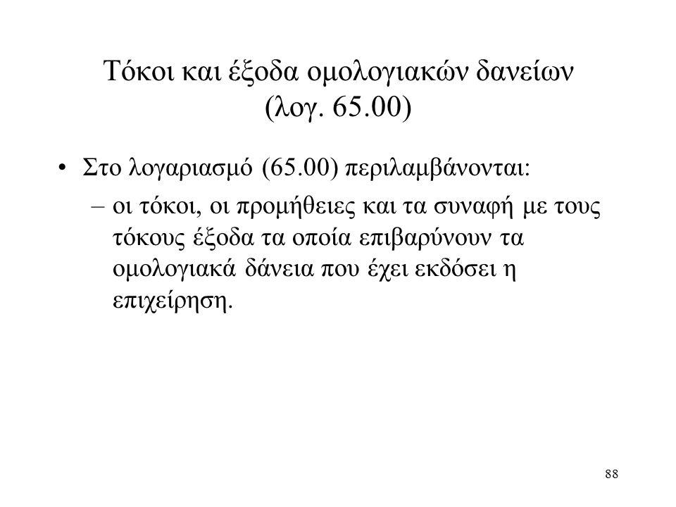 88 Τόκοι και έξοδα ομολογιακών δανείων (λογ. 65.00) Στο λογαριασμό (65.00) περιλαμβάνονται: –οι τόκοι, οι προμήθειες και τα συναφή με τους τόκους έξοδ