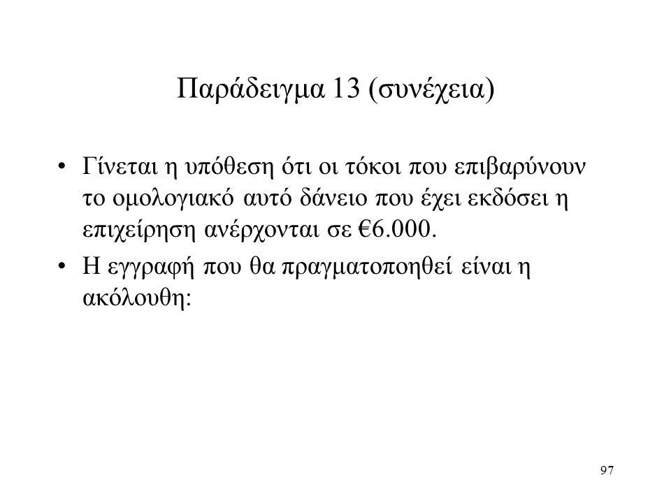 97 Παράδειγμα 13 (συνέχεια) Γίνεται η υπόθεση ότι οι τόκοι που επιβαρύνουν το ομολογιακό αυτό δάνειο που έχει εκδόσει η επιχείρηση ανέρχονται σε €6.000.