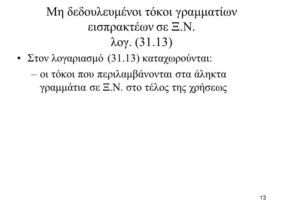 13 Μη δεδουλευμένοι τόκοι γραμματίων εισπρακτέων σε Ξ.Ν.