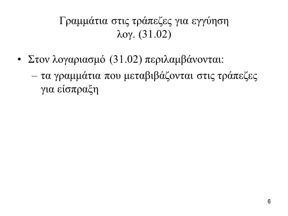 57 Παράδειγμα 2 (συνέχεια) Θα πρέπει να πραγματοποιηθεί η μεταφορά των αντίστοιχων μη δεδουλευμένων τόκων που είχαν εμφανιστεί στο λογαριασμό (31.06) «Μη δεδουλευμένοι τόκοι γραμματίων εισπρακτέων» στο λογαριασμό (56.00) «Έσοδα επόμενων χρήσεων».