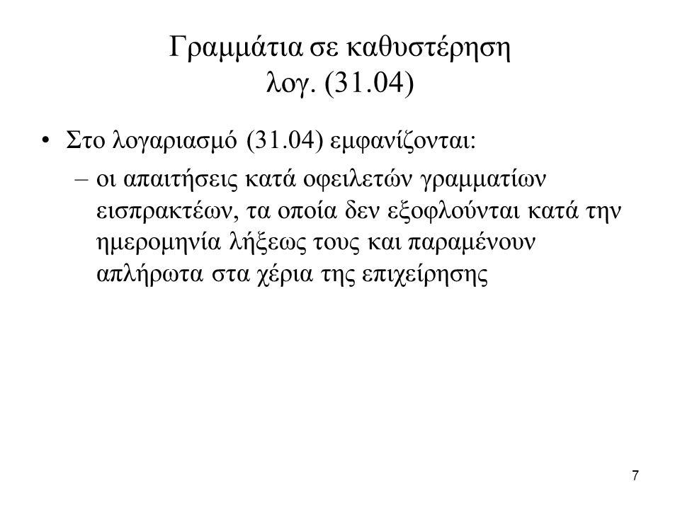 38 Παράδειγμα 2 (συνέχεια) Θα χρεώσουμε τον λογαριασμό (38) Χρηματικά διαθέσιμα με 90.000 (και τον (38.03) Καταθέσεις όψεως σε ευρώ) καθώς επίσης Θα χρεώσουμε τον λογαριασμό (65) Τόκοι και συναφή έξοδα με 7.000 (και τον (65.02) Προεξοφλητικοί τόκοι και έξοδα τραπεζών) καθώς επίσης Θα χρεώσουμε τον λογαριασμό (36) Μεταβατικοί λογαριασμοί ενεργητικού με 3.000 (και τον (36.06) Έξοδα επόμενων χρήσεων) και