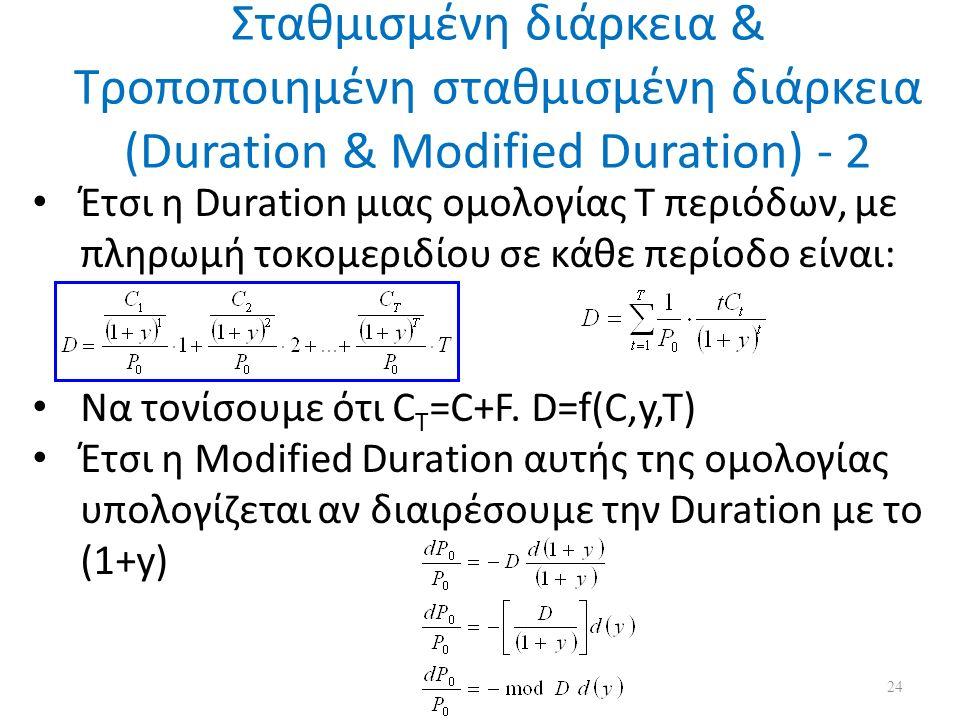 Σταθμισμένη διάρκεια & Τροποποιημένη σταθμισμένη διάρκεια (Duration & Modified Duration) - 2 Έτσι η Duration μιας ομολογίας Τ περιόδων, με πληρωμή τοκομεριδίου σε κάθε περίοδο είναι: Να τονίσουμε ότι C T =C+F.